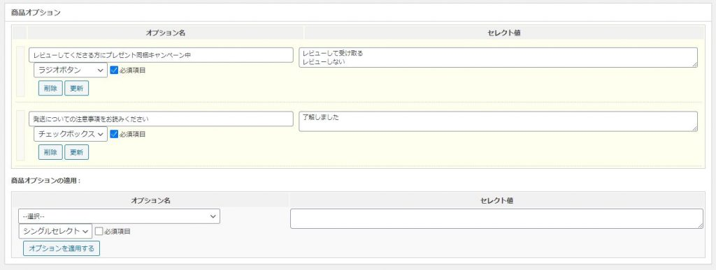 Welcart Shop 商品情報オプションの適用